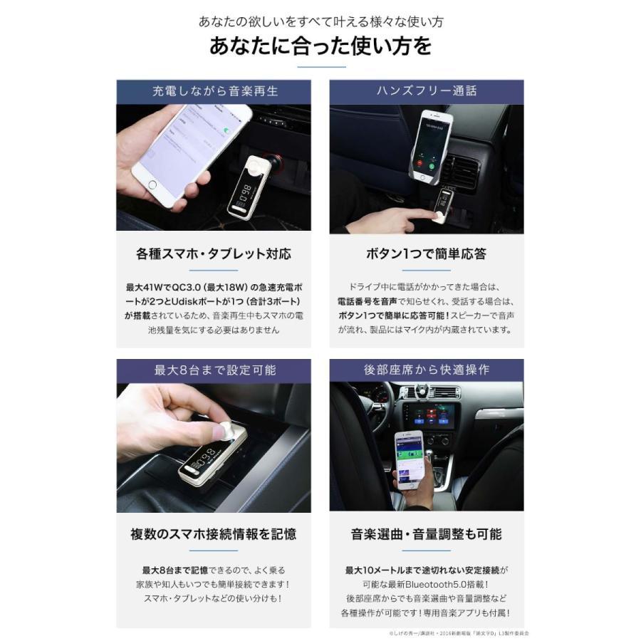 頭文字D コラボ FMトランスミッター ハチロク藤原とうふ店モデル Bluetooth 5.0 高音質 iphone カーチャージャー シガーソケット JAPAN AVE. USB|japanave-y-shop|14