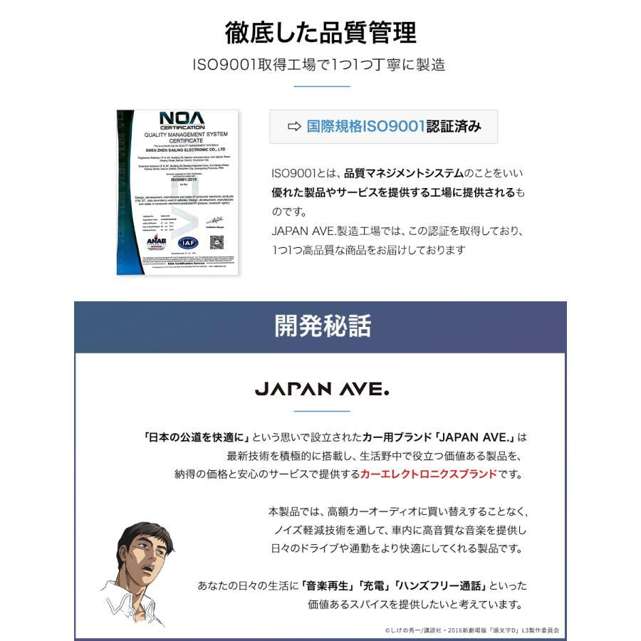 頭文字D コラボ FMトランスミッター ハチロク藤原とうふ店モデル Bluetooth 5.0 高音質 iphone カーチャージャー シガーソケット JAPAN AVE. USB|japanave-y-shop|16
