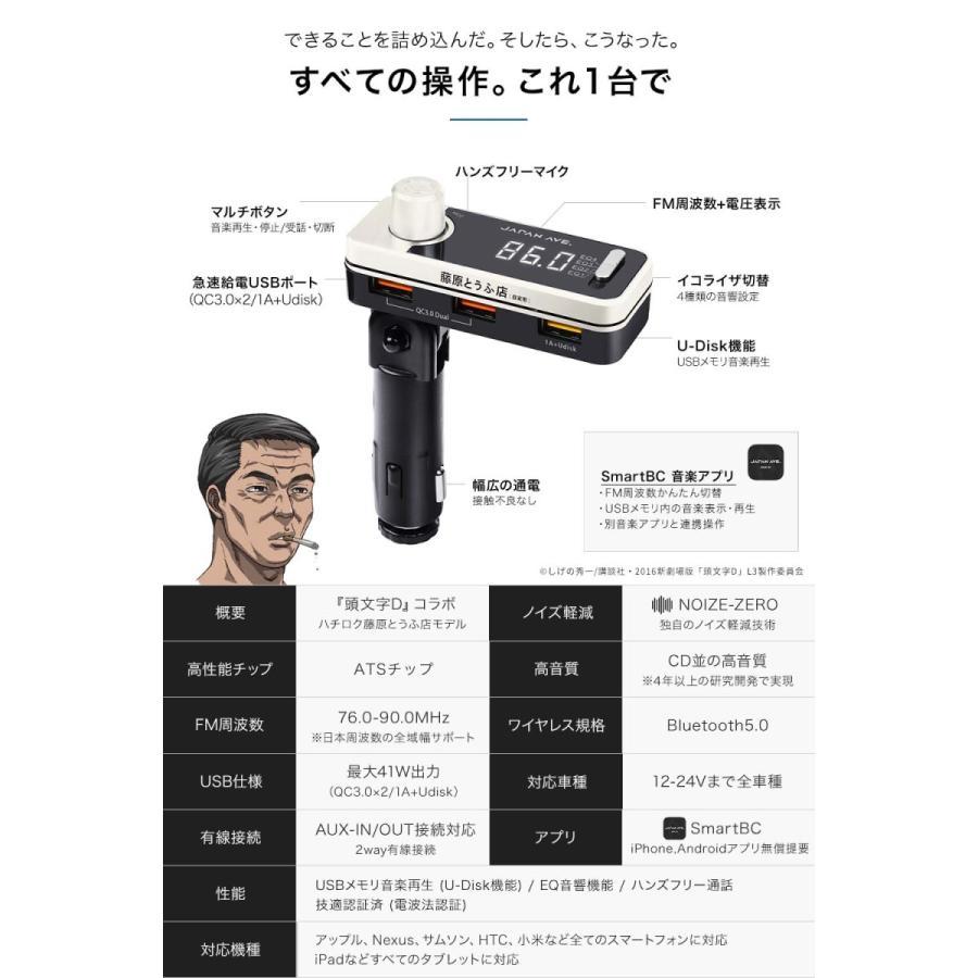 頭文字D コラボ FMトランスミッター ハチロク藤原とうふ店モデル Bluetooth 5.0 高音質 iphone カーチャージャー シガーソケット JAPAN AVE. USB|japanave-y-shop|17