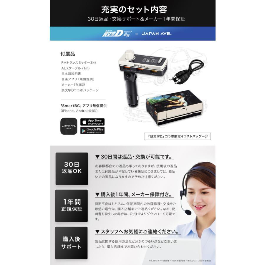 頭文字D コラボ FMトランスミッター ハチロク藤原とうふ店モデル Bluetooth 5.0 高音質 iphone カーチャージャー シガーソケット JAPAN AVE. USB|japanave-y-shop|18
