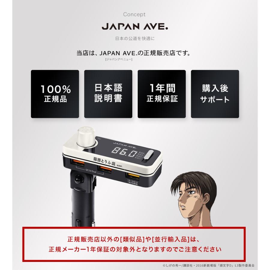 頭文字D コラボ FMトランスミッター ハチロク藤原とうふ店モデル Bluetooth 5.0 高音質 iphone カーチャージャー シガーソケット JAPAN AVE. USB|japanave-y-shop|19