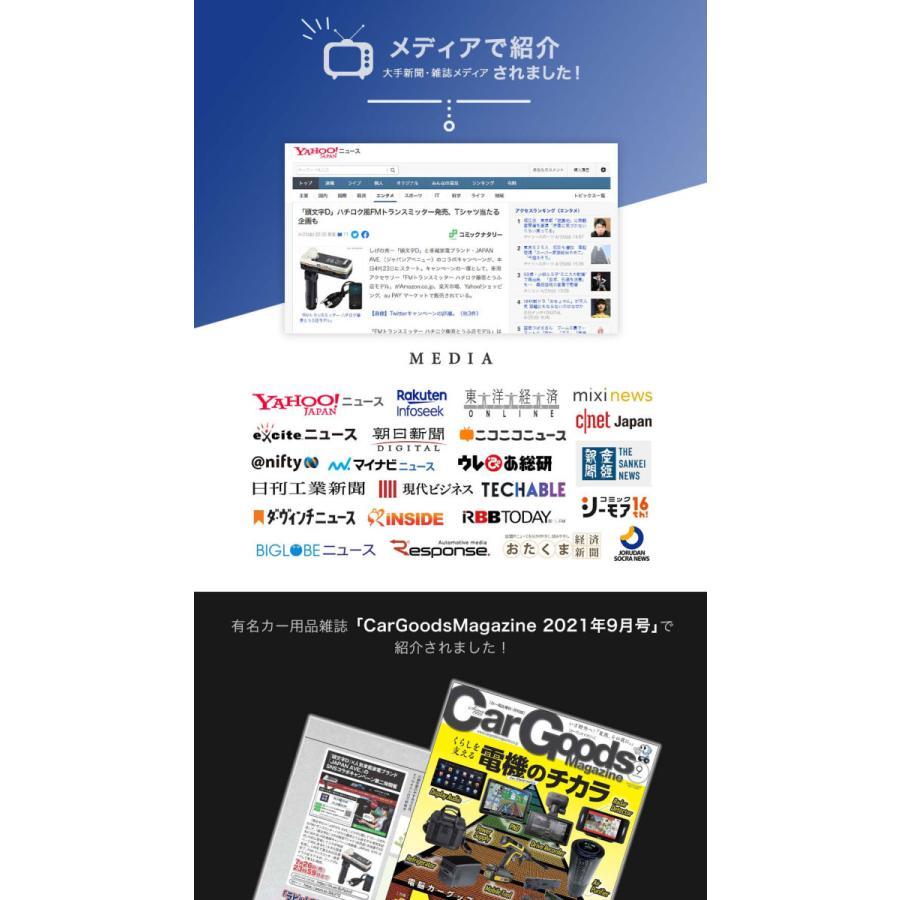 頭文字D コラボ FMトランスミッター ハチロク藤原とうふ店モデル Bluetooth 5.0 高音質 iphone カーチャージャー シガーソケット JAPAN AVE. USB|japanave-y-shop|03