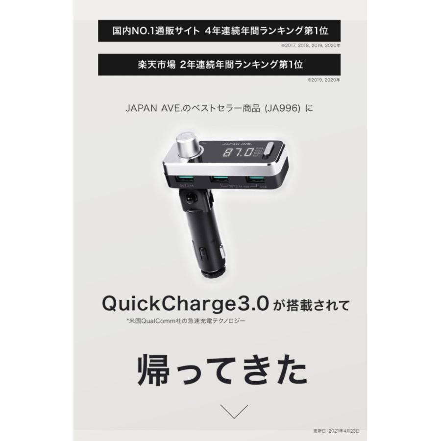 頭文字D コラボ FMトランスミッター ハチロク藤原とうふ店モデル Bluetooth 5.0 高音質 iphone カーチャージャー シガーソケット JAPAN AVE. USB|japanave-y-shop|04