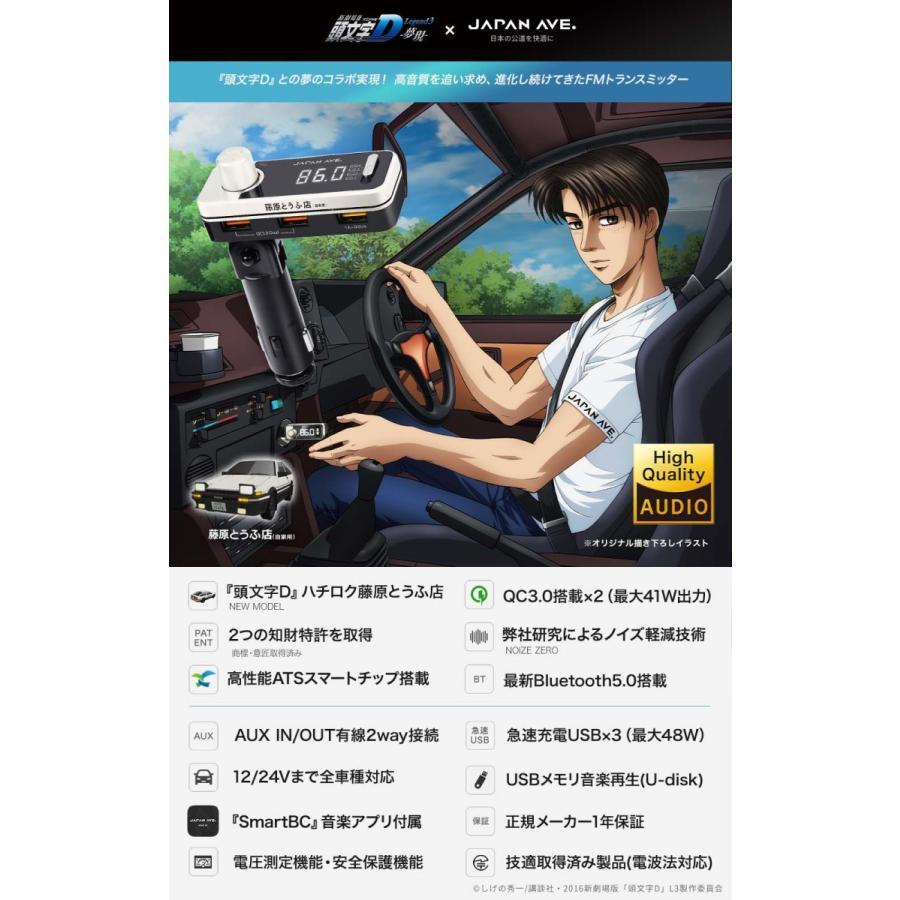 頭文字D コラボ FMトランスミッター ハチロク藤原とうふ店モデル Bluetooth 5.0 高音質 iphone カーチャージャー シガーソケット JAPAN AVE. USB|japanave-y-shop|05