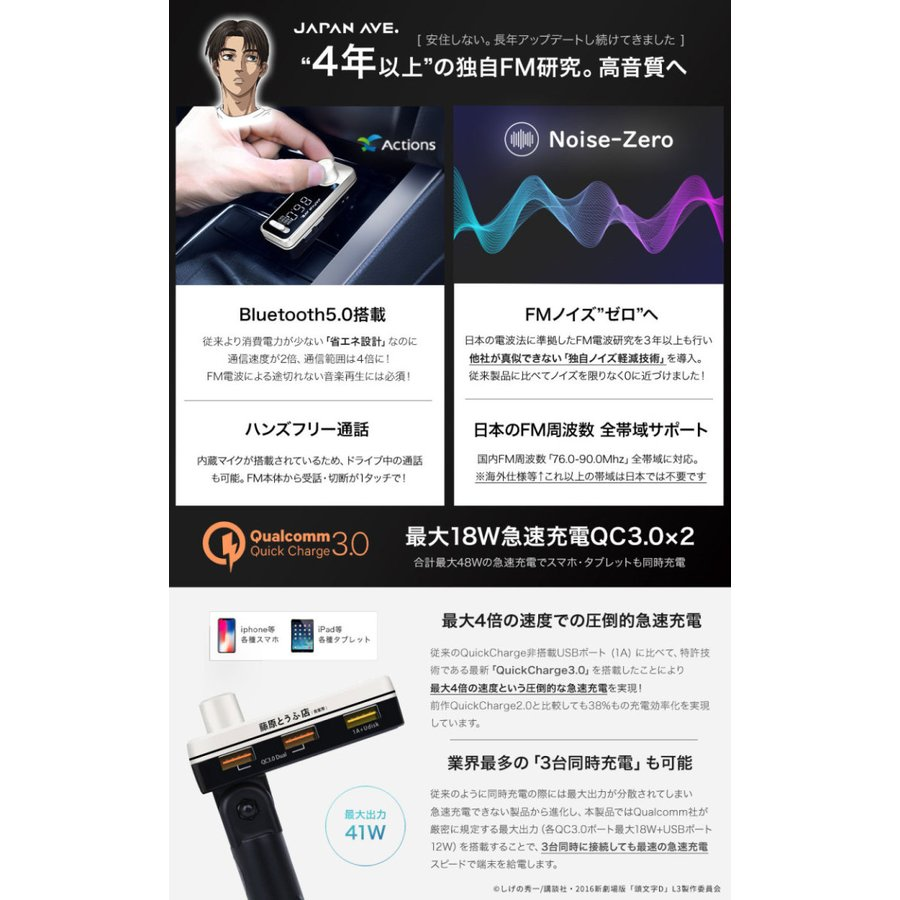 頭文字D コラボ FMトランスミッター ハチロク藤原とうふ店モデル Bluetooth 5.0 高音質 iphone カーチャージャー シガーソケット JAPAN AVE. USB|japanave-y-shop|07