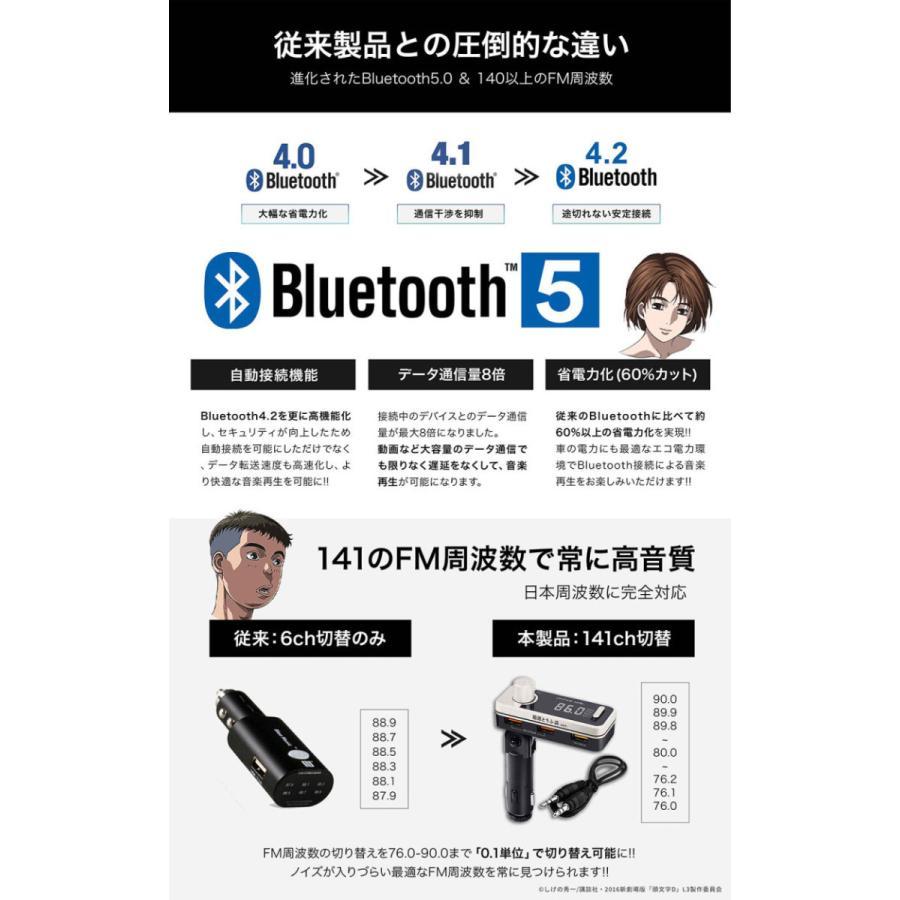 頭文字D コラボ FMトランスミッター ハチロク藤原とうふ店モデル Bluetooth 5.0 高音質 iphone カーチャージャー シガーソケット JAPAN AVE. USB|japanave-y-shop|08
