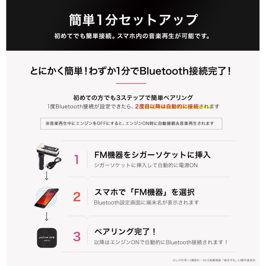 頭文字D コラボ FMトランスミッター ハチロク藤原とうふ店モデル Bluetooth 5.0 高音質 iphone カーチャージャー シガーソケット JAPAN AVE. USB|japanave-y-shop|09