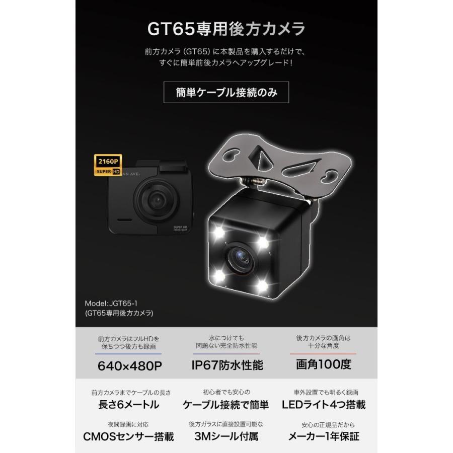 ドライブレコーダー 前後カメラ JAPAN AVE. 旧GT65専用 リアカメラ 後方 後ろ 高画質 400万画素 ドラレコ 車載カメラ|japanave-y-shop|02