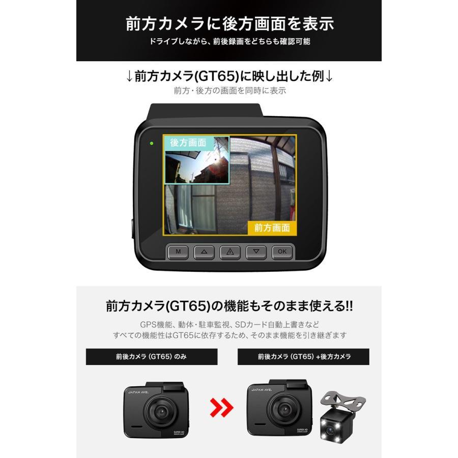ドライブレコーダー 前後カメラ JAPAN AVE. 旧GT65専用 リアカメラ 後方 後ろ 高画質 400万画素 ドラレコ 車載カメラ|japanave-y-shop|03