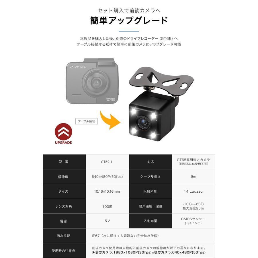 ドライブレコーダー 前後カメラ JAPAN AVE. 旧GT65専用 リアカメラ 後方 後ろ 高画質 400万画素 ドラレコ 車載カメラ|japanave-y-shop|05