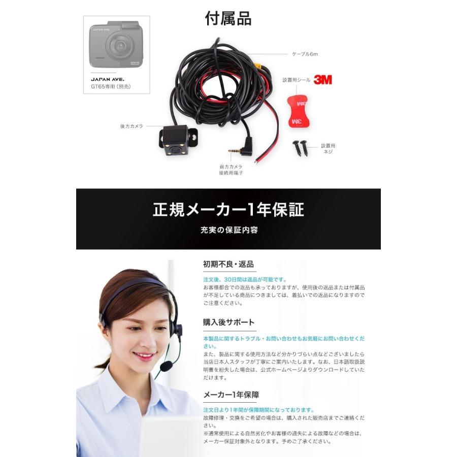 ドライブレコーダー 前後カメラ JAPAN AVE. 旧GT65専用 リアカメラ 後方 後ろ 高画質 400万画素 ドラレコ 車載カメラ|japanave-y-shop|06