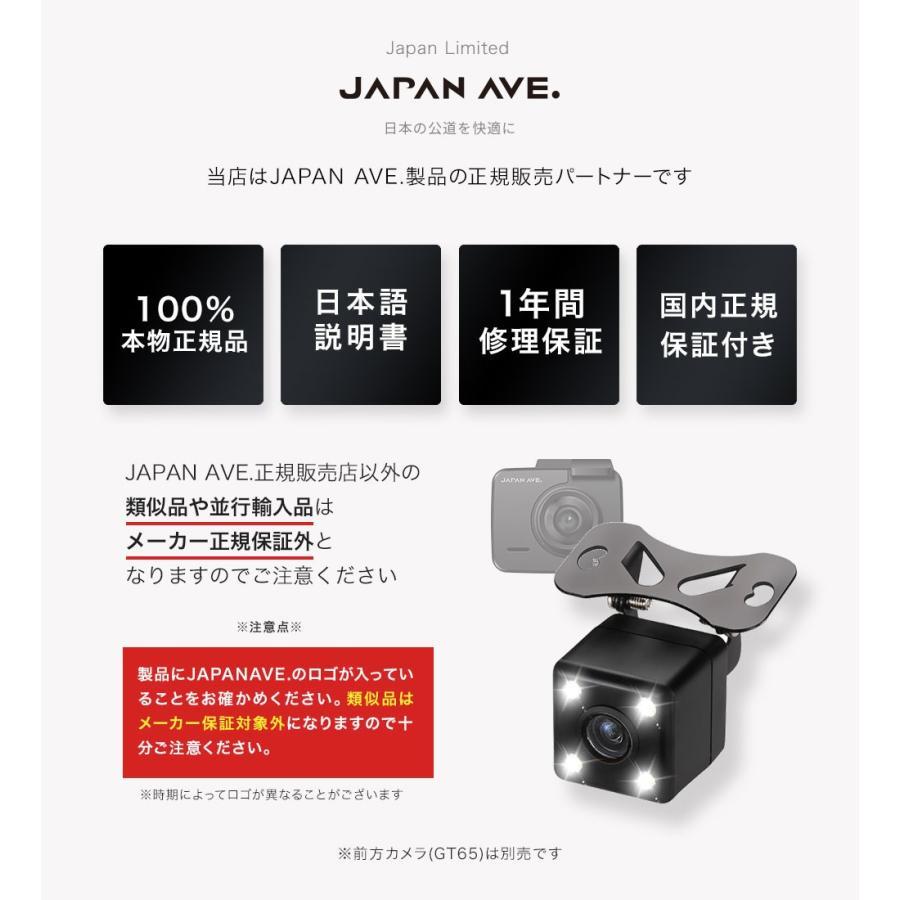 ドライブレコーダー 前後カメラ JAPAN AVE. 旧GT65専用 リアカメラ 後方 後ろ 高画質 400万画素 ドラレコ 車載カメラ|japanave-y-shop|07