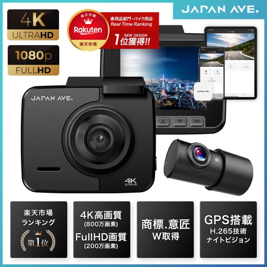 ドライブレコーダー 4K搭載 800万画素 前後カメラ 2160P ドラレコ 車載 カメラ 高画質 車 GPS wifi対応 後方 japanave-y-shop