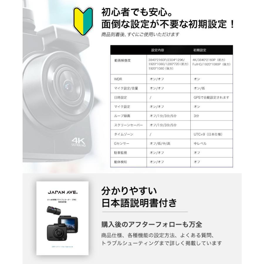 ドライブレコーダー 4K搭載 800万画素 前後カメラ 2160P ドラレコ 車載 カメラ 高画質 車 GPS wifi対応 後方 japanave-y-shop 13