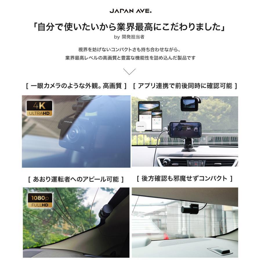 ドライブレコーダー 4K搭載 800万画素 前後カメラ 2160P ドラレコ 車載 カメラ 高画質 車 GPS wifi対応 後方 japanave-y-shop 14
