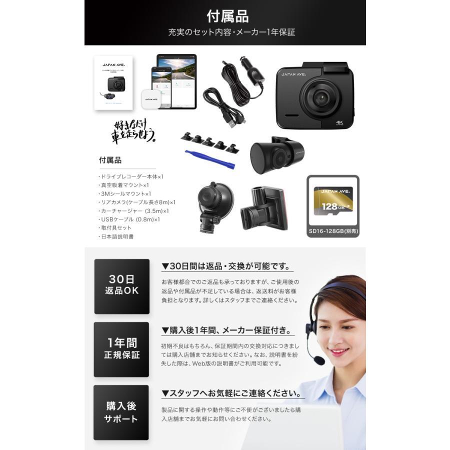 ドライブレコーダー 4K搭載 800万画素 前後カメラ 2160P ドラレコ 車載 カメラ 高画質 車 GPS wifi対応 後方 japanave-y-shop 15