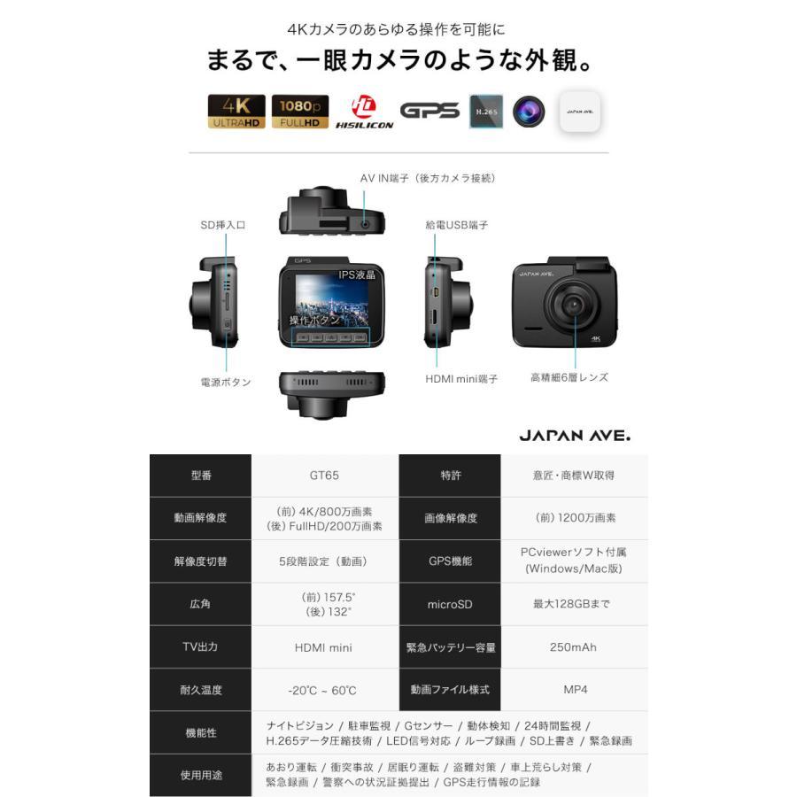 ドライブレコーダー 4K搭載 800万画素 前後カメラ 2160P ドラレコ 車載 カメラ 高画質 車 GPS wifi対応 後方 japanave-y-shop 17