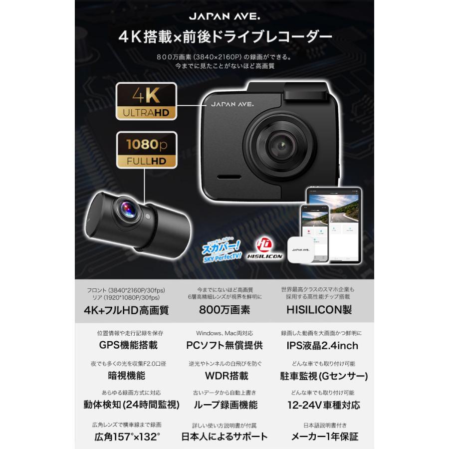 ドライブレコーダー 4K搭載 800万画素 前後カメラ 2160P ドラレコ 車載 カメラ 高画質 車 GPS wifi対応 後方 japanave-y-shop 03