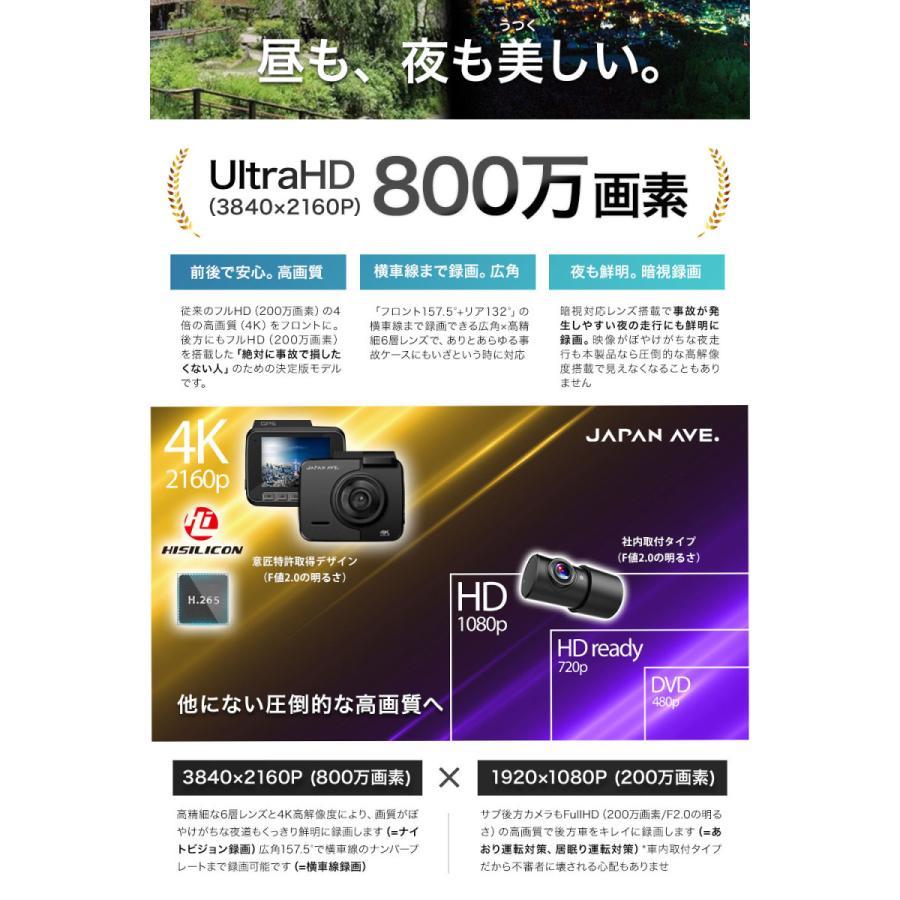 ドライブレコーダー 4K搭載 800万画素 前後カメラ 2160P ドラレコ 車載 カメラ 高画質 車 GPS wifi対応 後方 japanave-y-shop 04