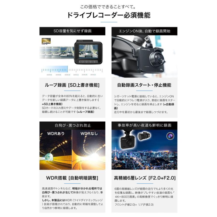 ドライブレコーダー 4K搭載 800万画素 前後カメラ 2160P ドラレコ 車載 カメラ 高画質 車 GPS wifi対応 後方 japanave-y-shop 07