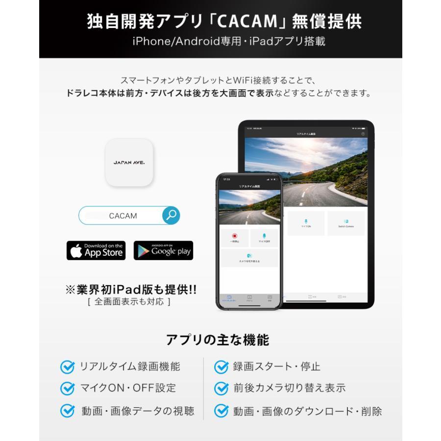 ドライブレコーダー 4K搭載 800万画素 前後カメラ 2160P ドラレコ 車載 カメラ 高画質 車 GPS wifi対応 後方 japanave-y-shop 09