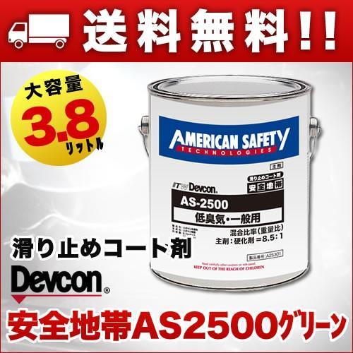 滑り止めコート剤 デブコン 安全地帯 AS-2500 グリーン 3.8L