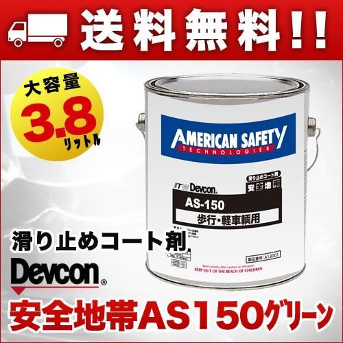 滑り止めコート剤 デブコン 安全地帯 AS-150 グリーン 3.8L