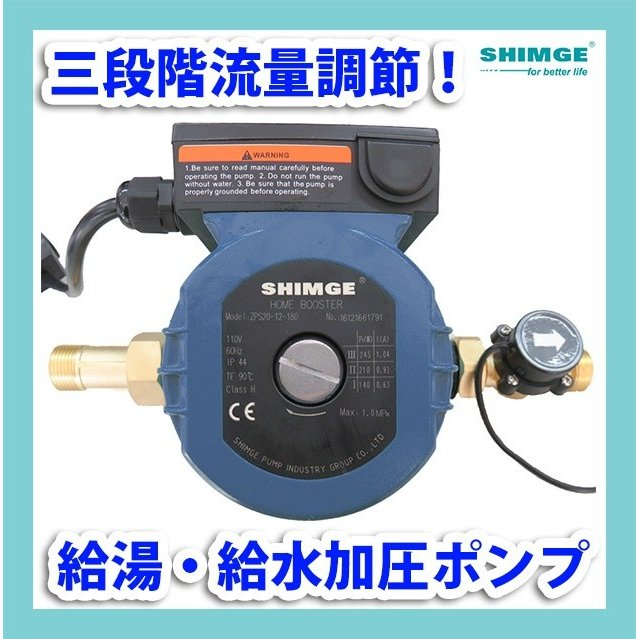 給水ポンプ 給湯ポンプ 加圧ポンプ シャワー圧 (ZPS20-12-180)流量スイッチ式/三段階調節/最大出力245W/単相110V|japanecol