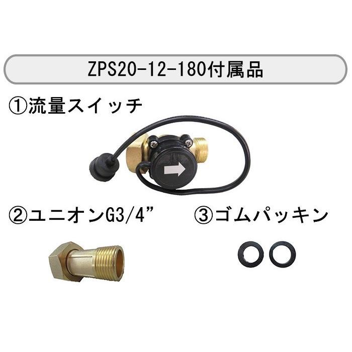 給水ポンプ 給湯ポンプ 加圧ポンプ シャワー圧 (ZPS20-12-180)流量スイッチ式/三段階調節/最大出力245W/単相110V|japanecol|04