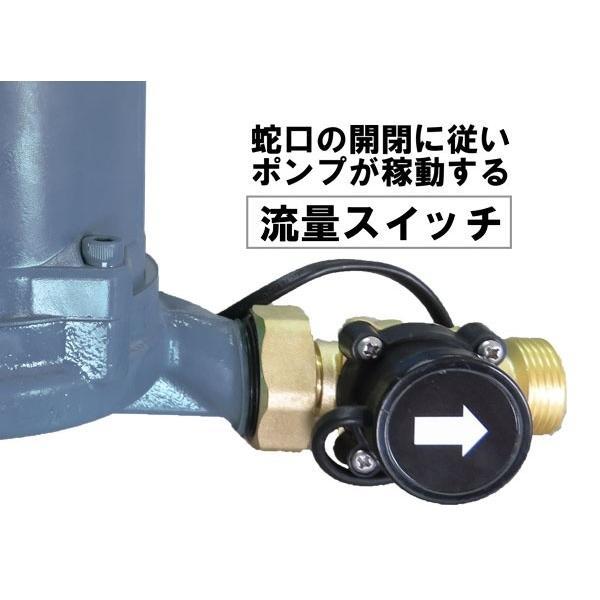 給水ポンプ 給湯ポンプ 加圧ポンプ シャワー圧 (ZPS20-12-180)流量スイッチ式/三段階調節/最大出力245W/単相110V|japanecol|06