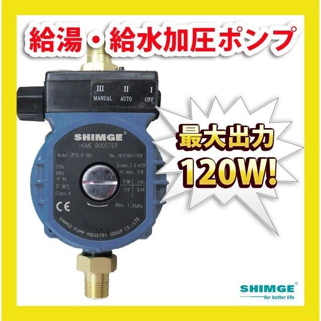 給水ポンプ 給湯ポンプ 加圧ポンプ シャワー圧 給湯・給水加圧ポンプ(ZP15-9-160g)流量スイッチ式/最大出力120W/単相110V|japanecol