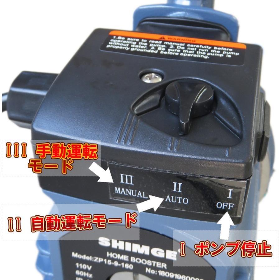 給水ポンプ 給湯ポンプ 加圧ポンプ シャワー圧 給湯・給水加圧ポンプ(ZP15-9-160g)流量スイッチ式/最大出力120W/単相110V|japanecol|03
