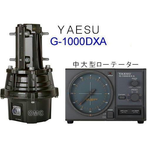 G-1000DXA   HF/V·UHFアンテナ用中大型アンテナローテーター