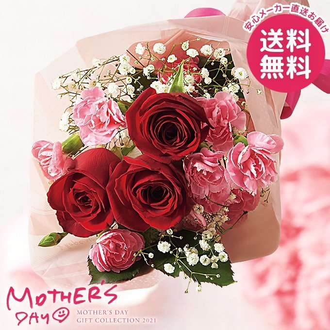 バラとスプレーカーネーションの花束