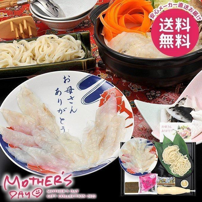 福岡 ふく太郎本部 ふぐちり美人鍋(R)陶器皿盛り 母美陶