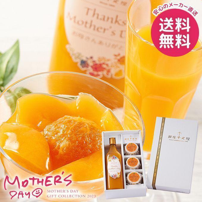 母の日限定 銀座千疋屋 マンゴードリンク&まるごとみかんぜりぃ PGS-088