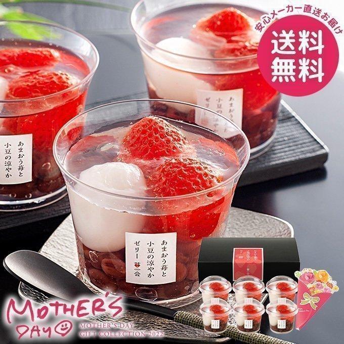 苺一会 あまおう苺と小豆の涼やかゼリー M-YF-AMZ
