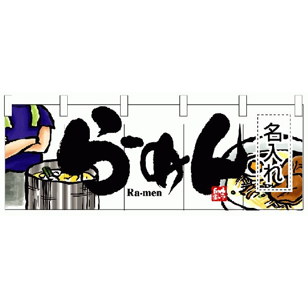 【らーめん-23A】フルカラーのれんに名入(受注生産品)
