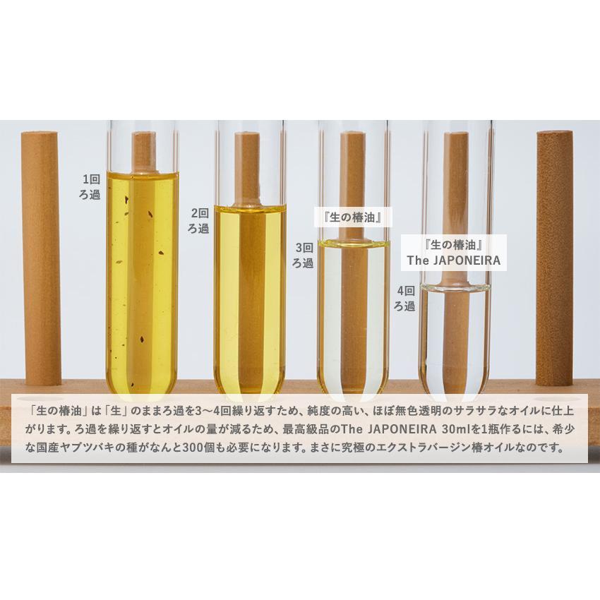 椿油 国産 非加熱 生の椿油 50ml ジャポネイラ公式 椿オイル ツバキ油 ツバキオイル 天然 無添加 乾燥肌 保湿オイル スキンケア ボディケア|japoneira|05