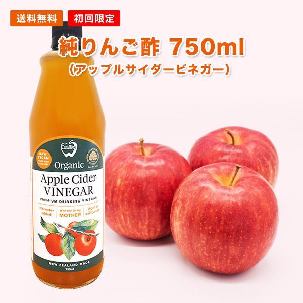 クーポンで20%OFF 初回限定 送料無料 アップルサイダービネガー 純りんご酢 750ml  無添加 非加熱 オーク樽熟成 砂糖不使用|jarrah