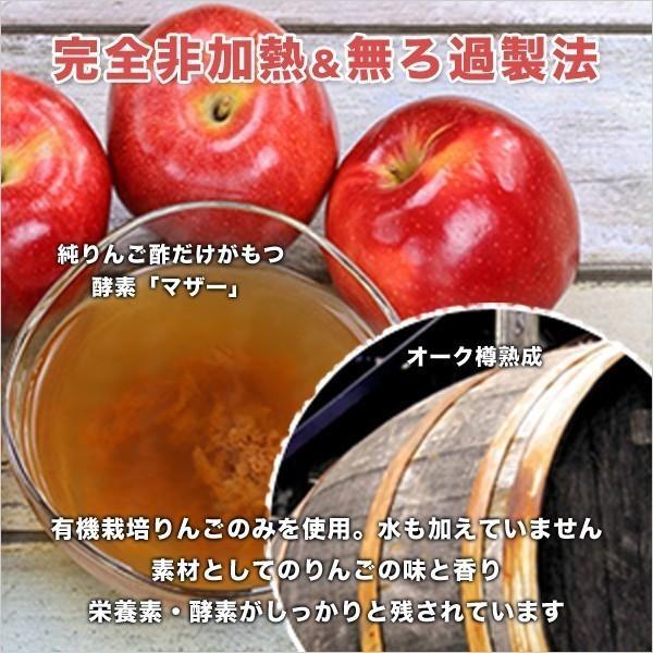 クーポンで20%OFF 初回限定 送料無料 アップルサイダービネガー 純りんご酢 750ml  無添加 非加熱 オーク樽熟成 砂糖不使用|jarrah|03