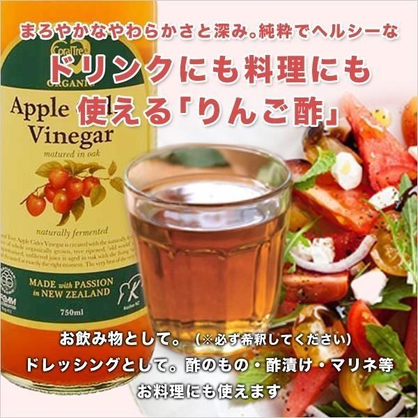 クーポンで20%OFF 初回限定 送料無料 アップルサイダービネガー 純りんご酢 750ml  無添加 非加熱 オーク樽熟成 砂糖不使用|jarrah|04