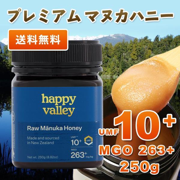 プレミアム マヌカハニー UMF10+ 250g ニュージーランド産 天然生はちみつ 蜂蜜 honey 送料無料|jarrah