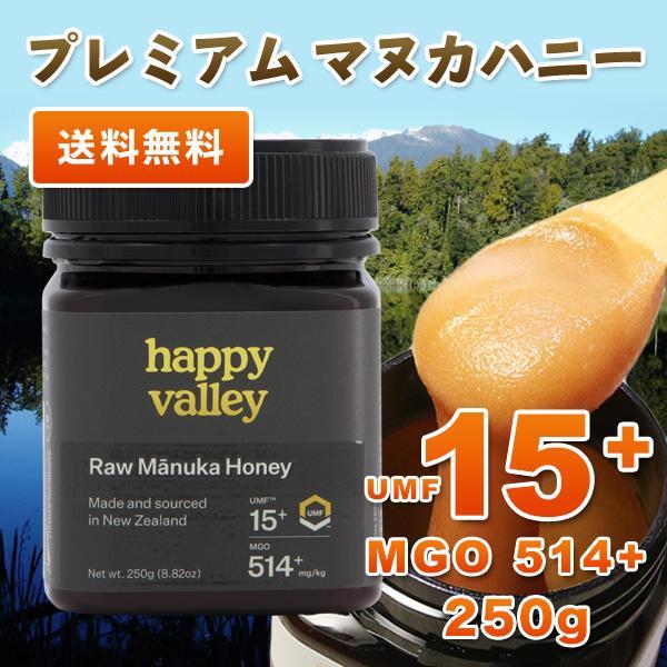 プレミアム マヌカハニー UMF15+ 250g 専用BOX付 ニュージーランド産 天然生はちみつ 蜂蜜 honey 送料無料|jarrah