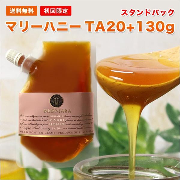 マヌカハニーと同様の健康活性力 初回限定 マリーハニー TA 20+ 130g スタンドパック 蜂蜜 はちみつ オーストラリア・オーガニック認定 送料無料|jarrah