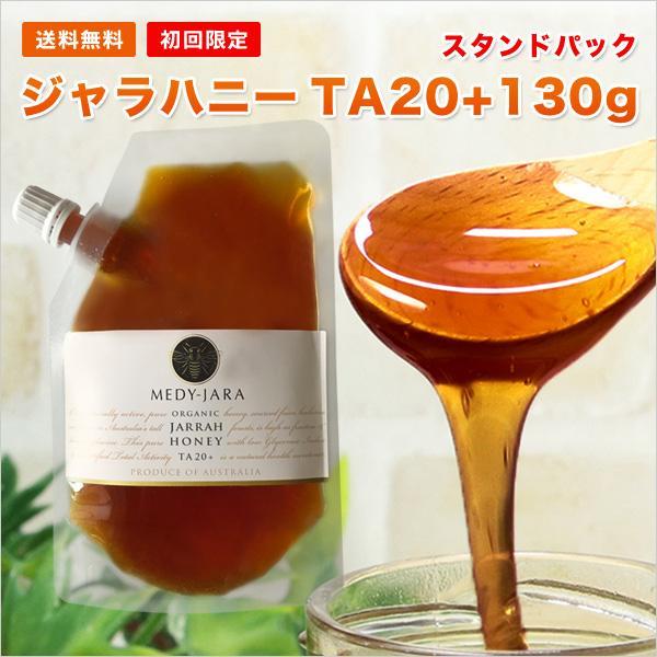 マヌカハニーと同様の健康活性力 初回限定 ジャラハニーTA 20+ 130g スタンドパック  オーストラリア・オーガニック認定 蜂蜜 はちみつ 送料無料 jarrah