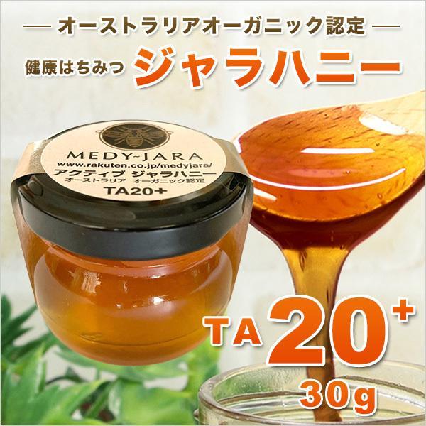 初回限定 ジャラハニー TA 30+ 30g  マヌカハニーと同様の健康活性力 オーストラリア・オーガニック認定 はちみつ 蜂蜜 honey 送料無料|jarrah
