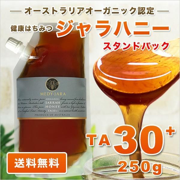 クーポンで20%OFF ジャラハニー TA 30+ 250g スタンドパック マヌカハニーと同様の健康活性力 オーストラリア・オーガニック認定 はちみつ 蜂蜜 honey|jarrah
