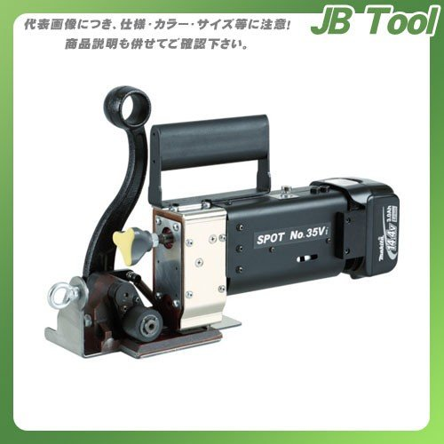 (運賃見積り)(直送品) SPOT コードレス結束機 No.35Vi 本体のみ NO35VI-2