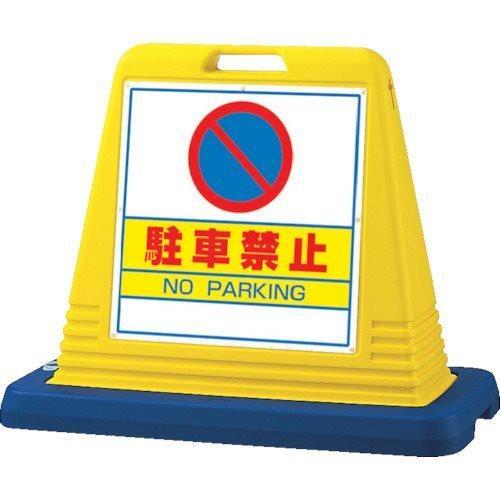 運賃見積り 直送品 ユニット #サインキューブ駐輪禁止 #サインキューブ駐輪禁止 #サインキューブ駐輪禁止 片WT付 874-031A e2b